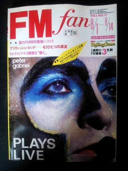 Ba1 08289 FM fan [FMファン] 北海道・東北版 1983年8/1~8/14 NO.17 特集/夏のFM特別番組ベスト9 ブリティッシュ・ロック 他_画像1
