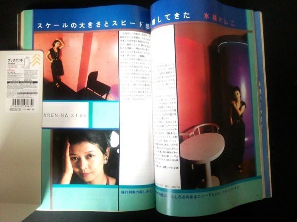 Ba1 08289 FM fan [FMファン] 北海道・東北版 1983年8/1~8/14 NO.17 特集/夏のFM特別番組ベスト9 ブリティッシュ・ロック 他_画像3