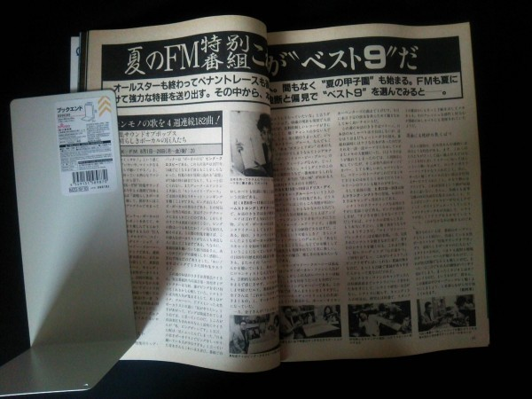 Ba1 08289 FM fan [FMファン] 北海道・東北版 1983年8/1~8/14 NO.17 特集/夏のFM特別番組ベスト9 ブリティッシュ・ロック 他_画像2