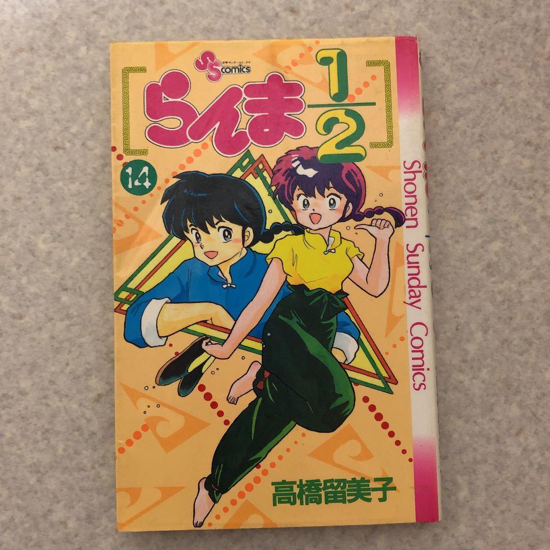 らんま1/2 14 book322