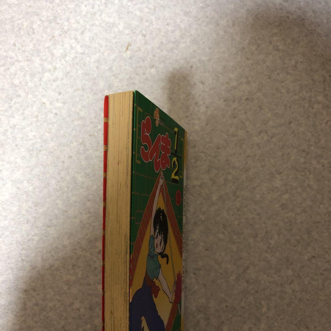 らんま1/2 3 book327