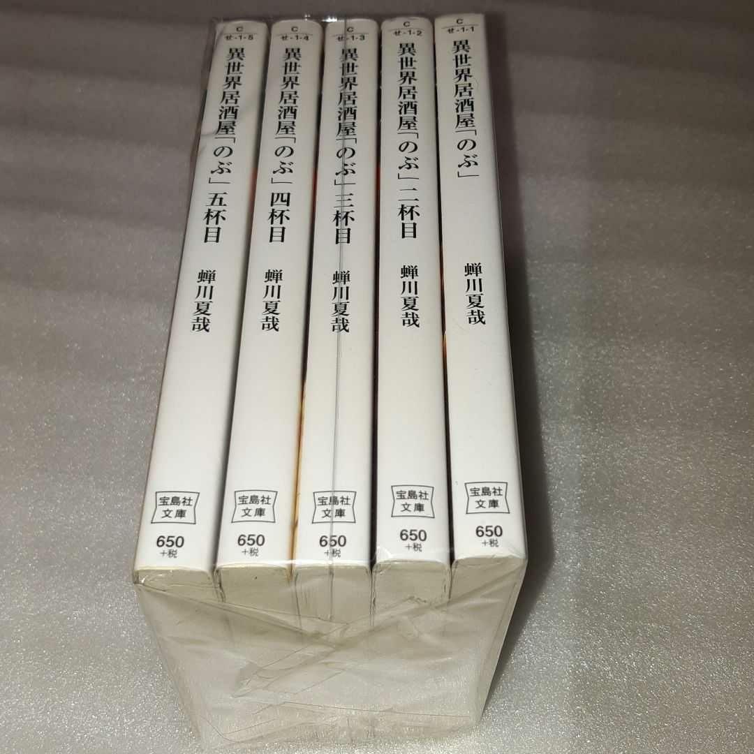 異世界居酒屋のぶ ラノベ 1-5巻セット