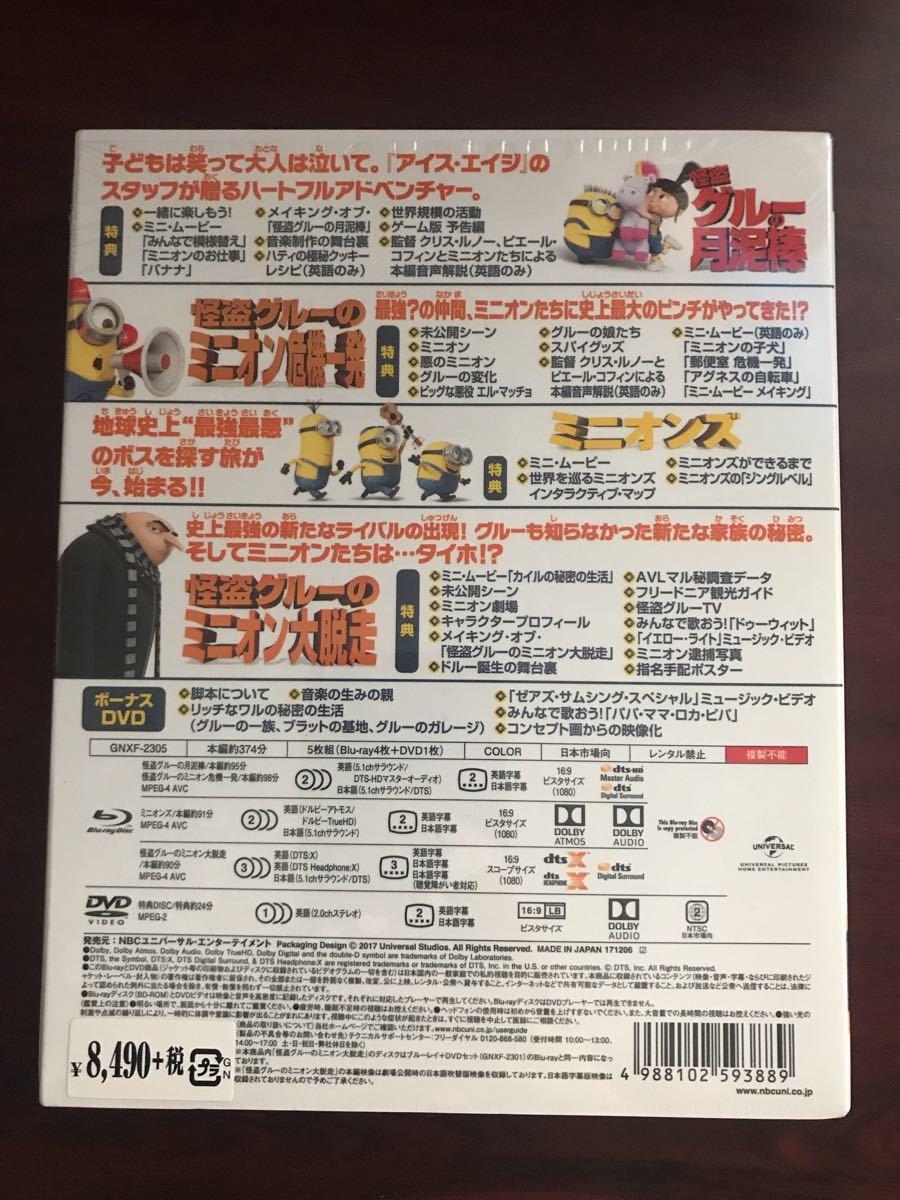 怪盗グルーのミニオン大脱走 ブルーレイシリーズパック <初回生産限定>