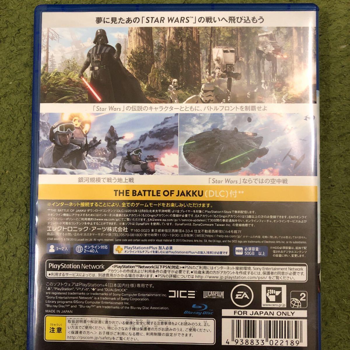 PS4 Star Wars バトルフロント