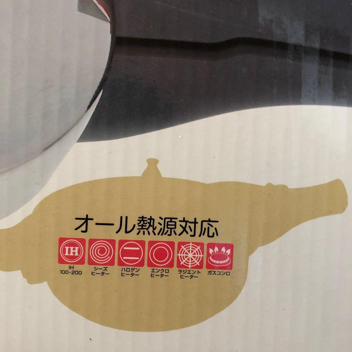 圧力鍋 3.0L 新品 未使用 未開封 大きい IH 平なべ