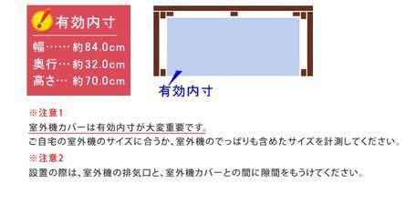 モダンエアコン 室外機カバー (ライト) ナチュラル 省エネ 木製_画像6