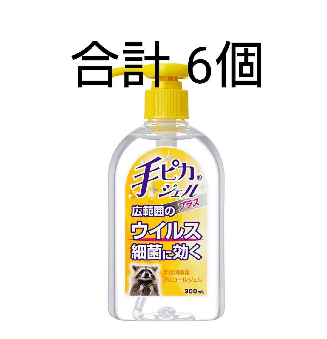 「6本セット」手ピカジェルプラス細菌 ウイルスをすばやく消毒 300ml ポンプ付ボトル 未開封品