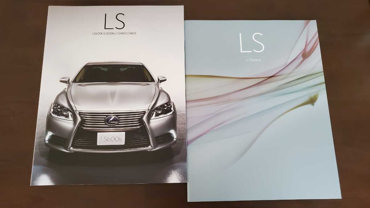 2014年10月発行 USF45/40系後期 レクサス LS600h/LS600hL/LS460/LS460L カタログ+L-Selectカタログ_画像1