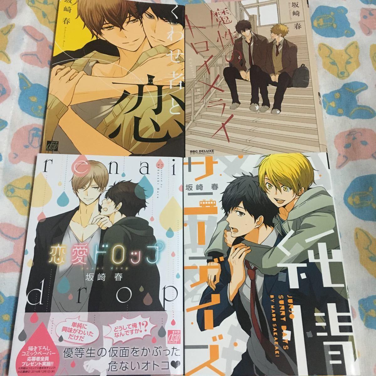 BL コミック 4冊 坂崎春 初版 セット