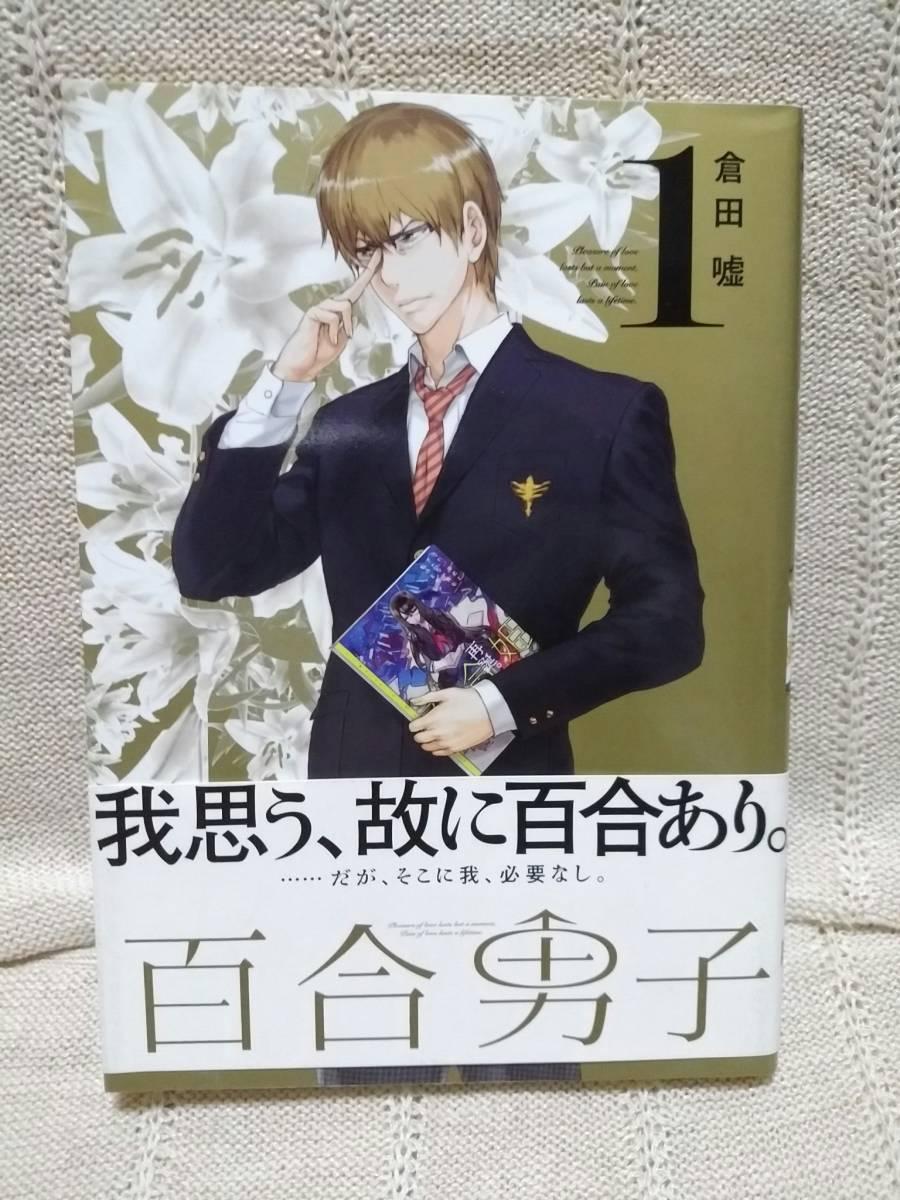倉田嘘「百合男子 1巻 」我思う、ゆえに百合あり。 百合姫コミック 一迅社 ゆるゆり / A4サイズ3cmまで同梱可 送料198円_商品説明を必ずお読みください