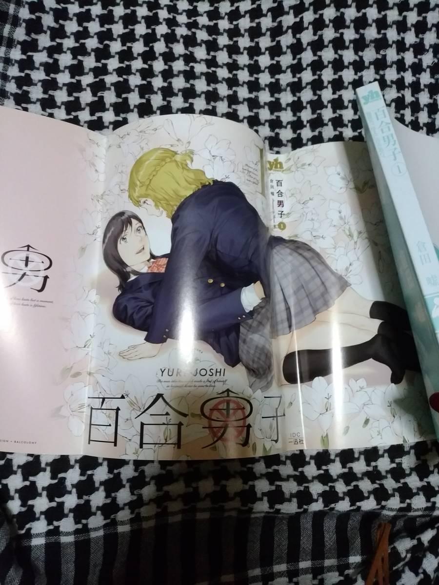 倉田嘘「百合男子 1巻 」我思う、ゆえに百合あり。 百合姫コミック 一迅社 ゆるゆり / A4サイズ3cmまで同梱可 送料198円_画像3
