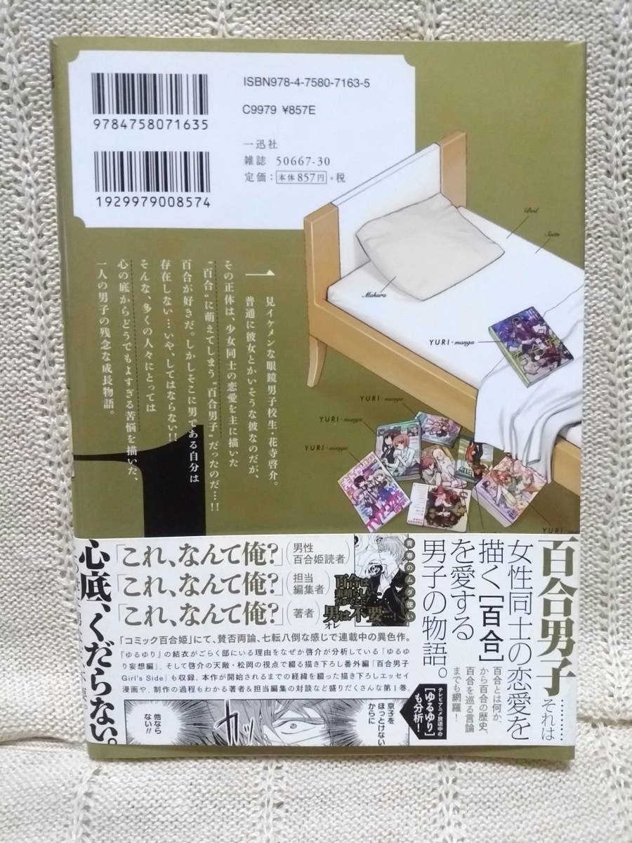 倉田嘘「百合男子 1巻 」我思う、ゆえに百合あり。 百合姫コミック 一迅社 ゆるゆり / A4サイズ3cmまで同梱可 送料198円_画像5