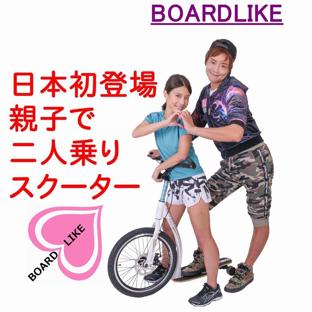 日本初■2人乗りキックスケーター■キックスケーター■キックボード■キックスクーター■BOARDLIKE■スポーツ■白12■ボードライク