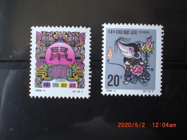 年賀切手ーネズミ・子 2種完 未使用 1996年 中共・新中国 VF・NH_画像1