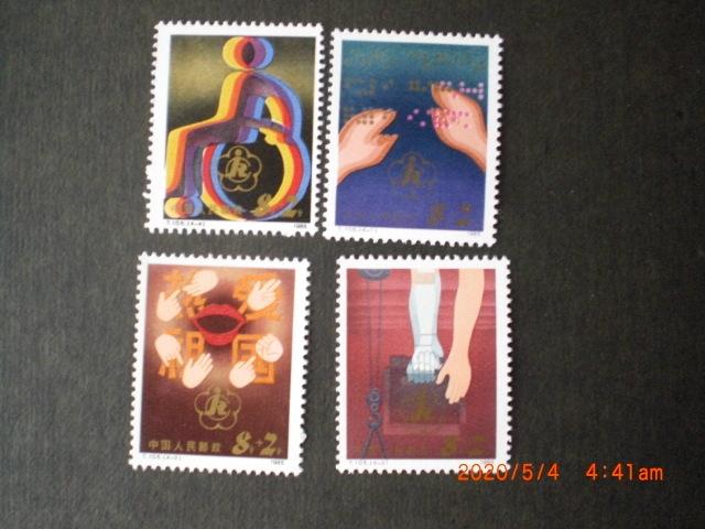身体障碍者支援ー寄付金付き 4種完 未使用 1985年 中共・新中国 VF/NH_画像1