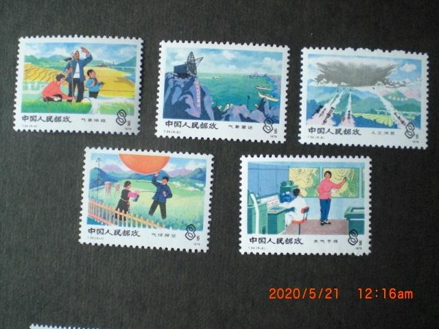 気象の切手ーラジオゾンデ他 5種完 未使用 1978年 VF・NH 中共・新中国 _画像1