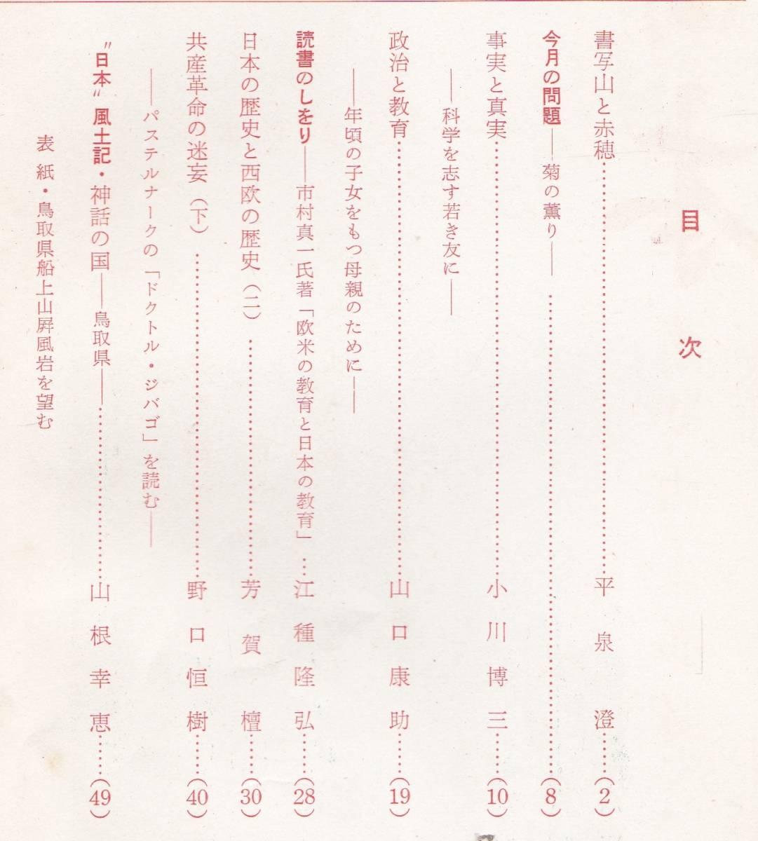 ヤフオク! - 古書 日本第10巻第11号 書写山と赤穂=平泉澄・...