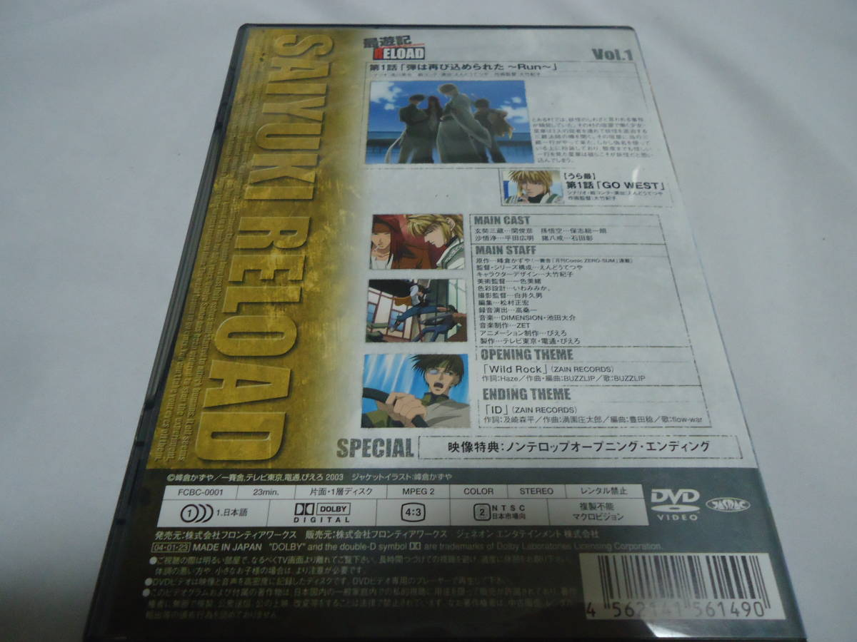 ●DVD/最遊記 RELOAD 1・壱/送料120円・セル版/峰倉かずや・原作/_画像2