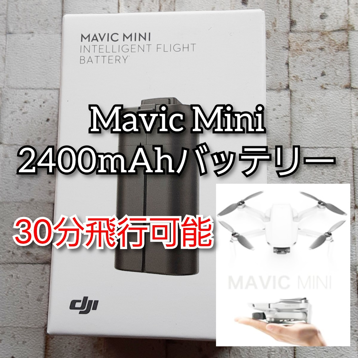 海外版■DJI Mavic mini インテリジェントバッテリー2400mAh