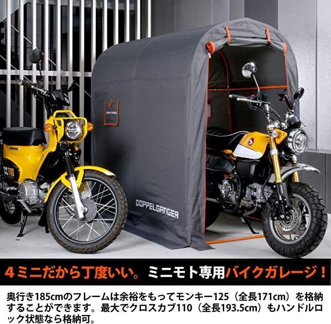 新品★送料無料★ドッペルギャンガー(DOPPELGANGER) ストレージバイクガレージ DCC330M-GY Mサイズ バイク 自転車 の保管 収納 車庫_画像2