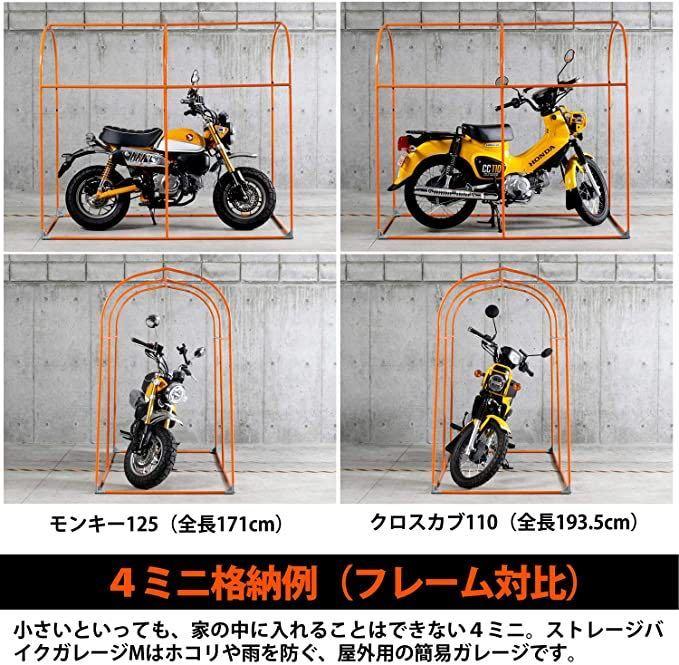 新品★送料無料★ドッペルギャンガー(DOPPELGANGER) ストレージバイクガレージ DCC330M-GY Mサイズ バイク 自転車 の保管 収納 車庫_画像3