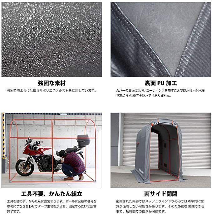 新品★送料無料★ドッペルギャンガー(DOPPELGANGER) ストレージバイクガレージ DCC330M-GY Mサイズ バイク 自転車 の保管 収納 車庫_画像4
