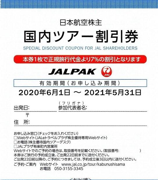 送料63円 JAL 日本航空 株主優待券 国内ツアー割引券 7%割引 1枚 JALパック 有効期限2021年11月30日まで延長分_画像1