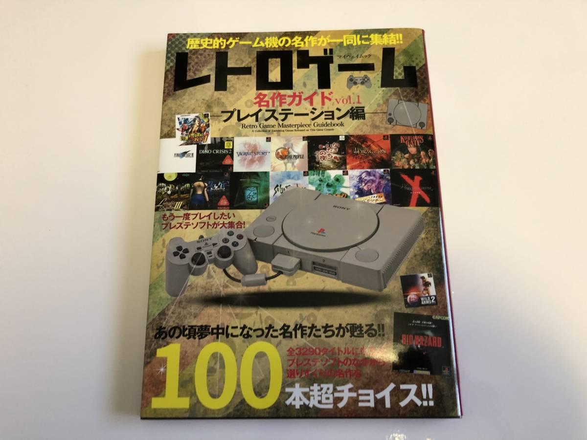 即決送料無料 レトロゲーム名作ガイド Vol.1 プレイステーション編 PS