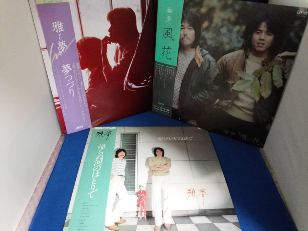 【LPレコード】雅夢 レコード3枚セット「夢つづり」「風花」「帰らぬ河のほとりで」