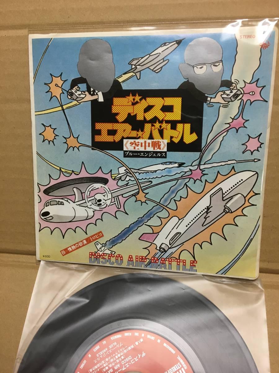 美盤7''!ブルー・エンジェル Blue Angel / Disco Air Battle ディスコ・エア・バトル KING GK-313 和モノ 上田力 FUNK 幻の名盤解放同盟_画像1