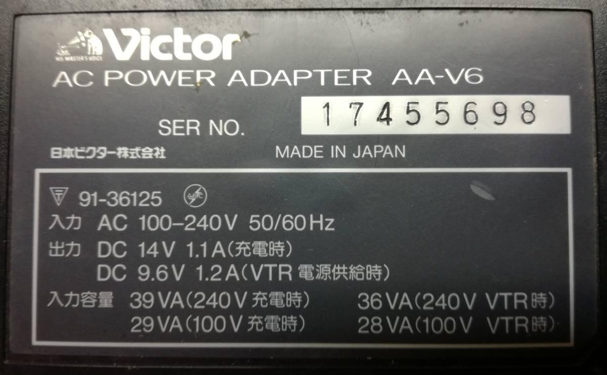 故障品 ジャンク 部品取 研究用に! / JVC Victor AC POWER ADAPTER AA-V6 専用バッテリーパック充電器_画像4