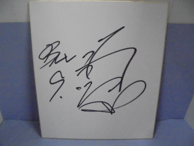 Autographed colored paper ■ Keiichi Hirano sign baseball