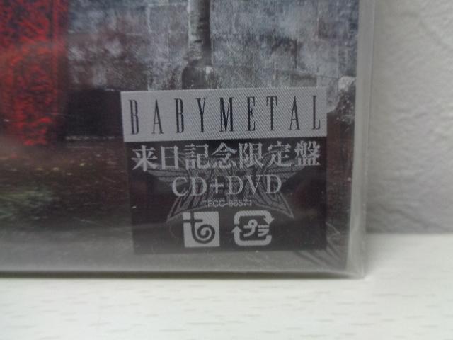 即決 新品未開封 BABYMETAL 1STアルバム 来日記念限定盤 CD+DVD 新品未開封 紙ジャケット仕様  さくら学院 _画像2