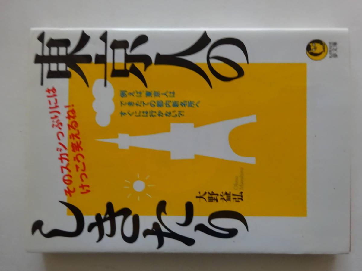 「東京人のしきたり」2008 大野益弘 河出書房新社 カバー