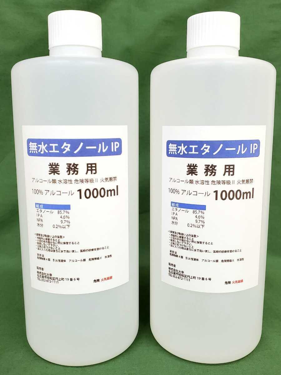 1000ml×2本 無水エタノールIP 99.8% アルコール消毒液 手指消毒 除菌 業務用 新品・未開封 新型コロナ対策