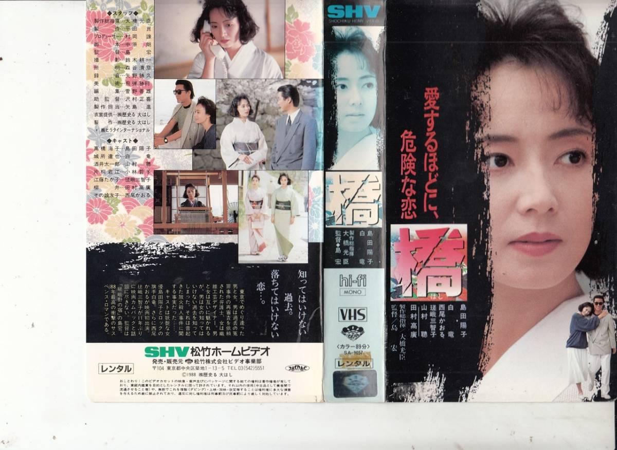 橋(1988)■VHS/島田陽子/白竜/西尾かおる/瑳峨三智子/田村高廣