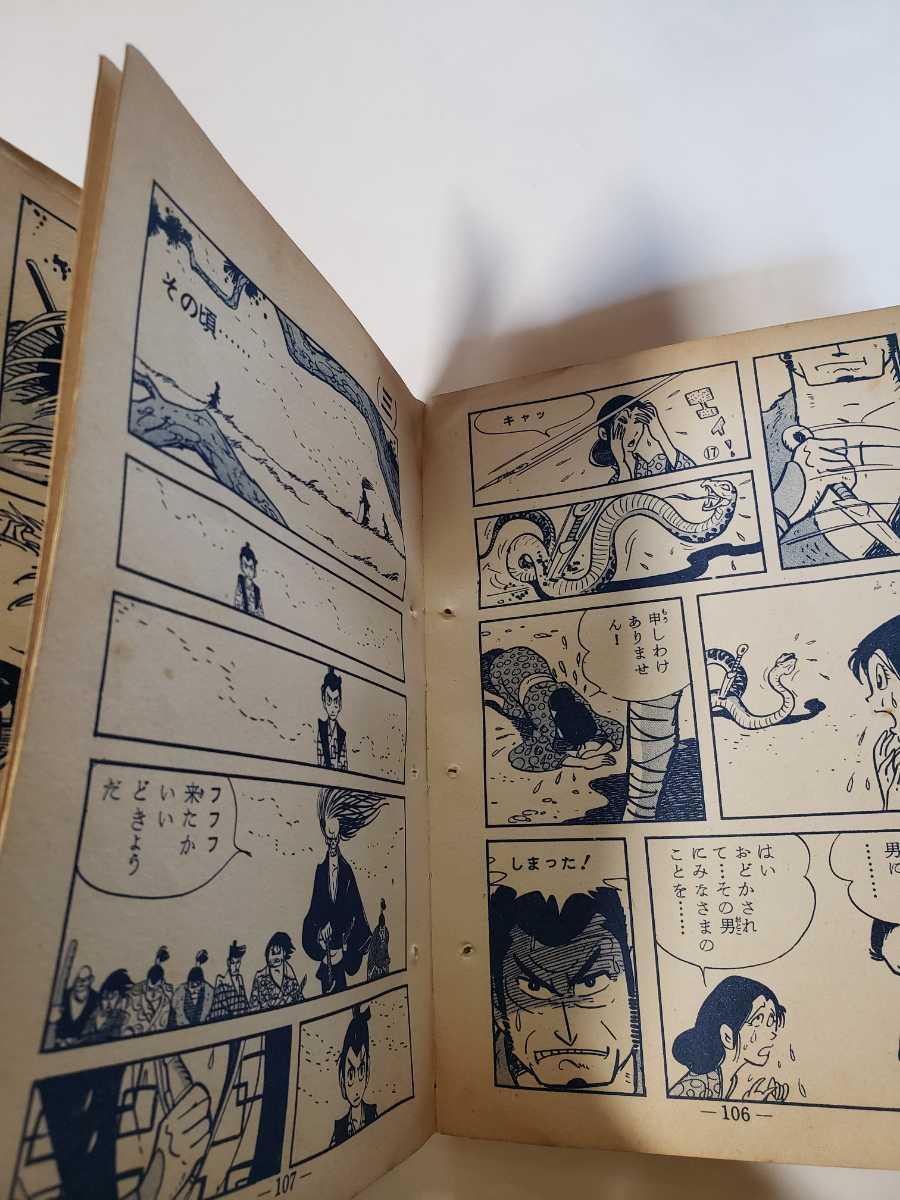 ヤフオク! - 貸本漫画 サスケ 9 白土三平 青林堂 5459-5