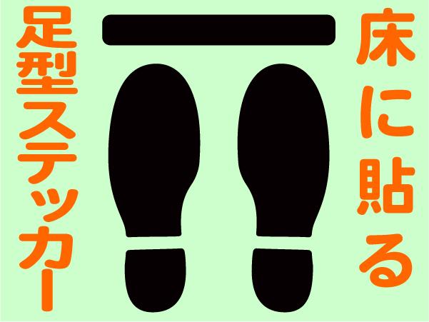 人の間隔 足型ステッカー 足型シール 3足分セット1980円送料込 レジ並びの間隔 3+*_画像1