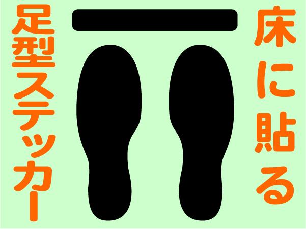 人の間隔 足型ステッカー 足型シール レジ待機列のライン表示3足分セット1980円送料込 18*+_画像2