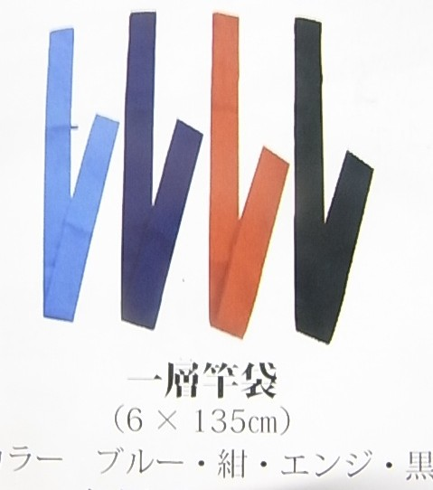 【税0円】【激安特価!!!】竿袋 カラー1層式 6×135cm ブルー2枚 【新品未使用】_画像3