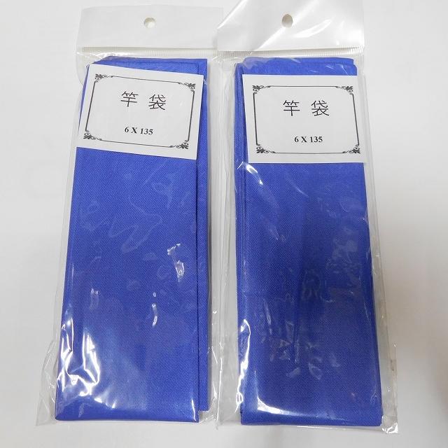 【税0円】【激安特価!!!】竿袋 カラー1層式 6×135cm ブルー2枚 【新品未使用】_画像1