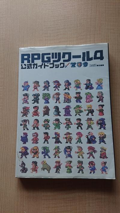 RPGツクール4公式ガイドブック O2989/初版/エンターブレイン/ファミ通書籍編集部_画像1