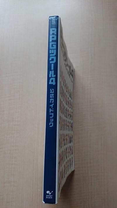 RPGツクール4公式ガイドブック O2989/初版/エンターブレイン/ファミ通書籍編集部_画像3