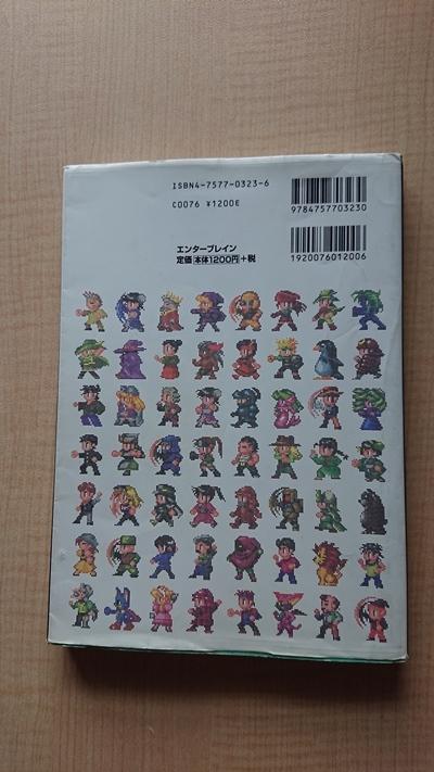 RPGツクール4公式ガイドブック O2989/初版/エンターブレイン/ファミ通書籍編集部_画像4