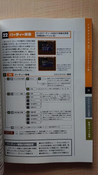 RPGツクール4公式ガイドブック O2989/初版/エンターブレイン/ファミ通書籍編集部_画像6