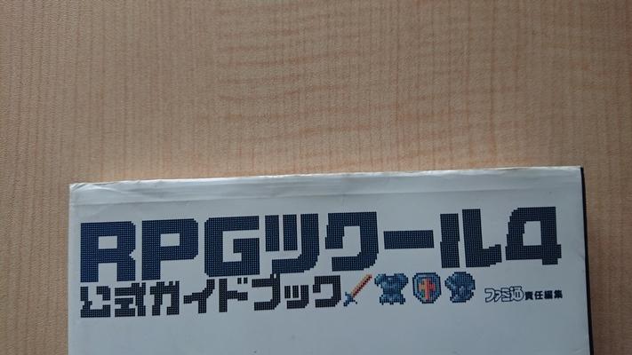 RPGツクール4公式ガイドブック O2989/初版/エンターブレイン/ファミ通書籍編集部_画像2