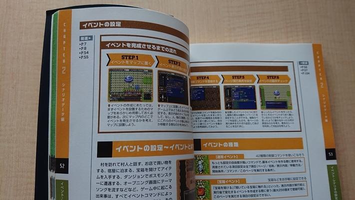RPGツクール4公式ガイドブック O2989/初版/エンターブレイン/ファミ通書籍編集部_画像7