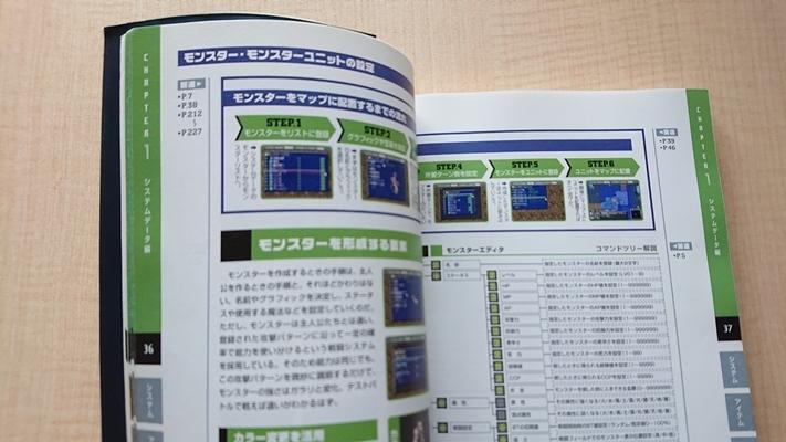 RPGツクール4公式ガイドブック O2989/初版/エンターブレイン/ファミ通書籍編集部_画像8