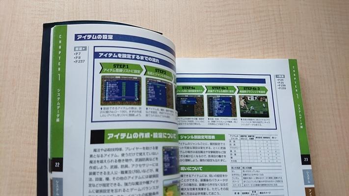 RPGツクール4公式ガイドブック O2989/初版/エンターブレイン/ファミ通書籍編集部_画像9