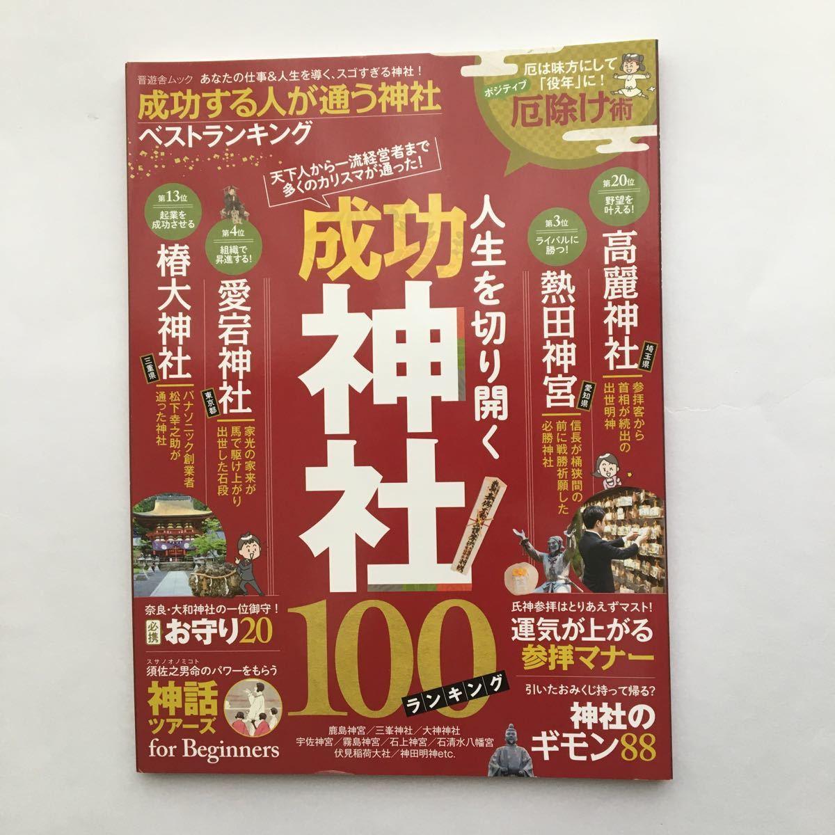 人生を切り開く 成功神社100  成功する人が通う神社ベストランキング